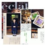 eclat 11月号 別冊