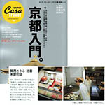 CASA BRUTAS 京都入門。
