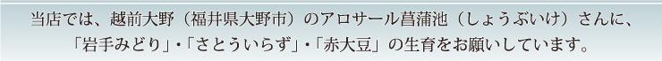 福井の大豆農家アロサール