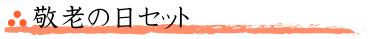 set_keirou-0011
