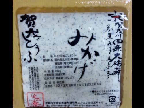 tofu_mikage