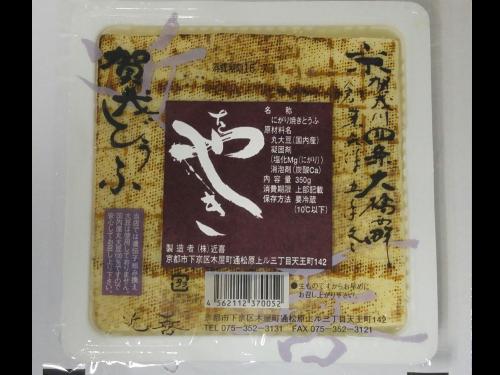 tofu_yaki
